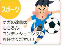 スポーツ(ケガの改善はもちろん、コンディショニングもお任せください!)