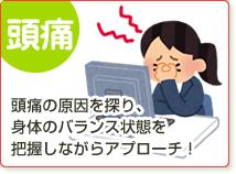 頭痛・眼精疲労(頭痛や眼精疲労の原因を探り、アプローチ)
